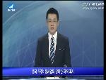 지구촌 뉴스 2017-04-25