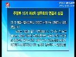 연변뉴스 2017-04-19