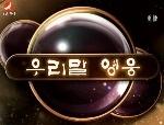 우리말 영웅 2017-04-01