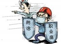 직업병 예방퇴치법 선전