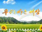 <우리 사는 세상> 2017년 4월 13일 방송정보