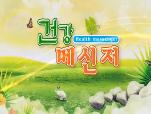 <건강메신저> 46회 방송정보