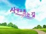 <사랑으로 가는 길> 제195회 방송정보