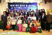 제5회 중국 청소년 꿈 발표제전 심양서 진행
