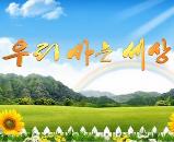 <우리 사는 세상> 2017-4-27 방송정보