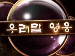 <우리말 영웅 >제34회 방송정보