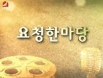 요청한마당 2017-04-09