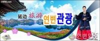 2017년 연변 볼거리 먹거리 놀거리 풍성