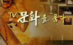 <TV문화를 품다>제67회 방송정보