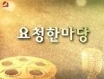 요청한마당 2017-05-14