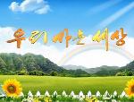 <우리 사는 세상> 2017-5-11 방송정보