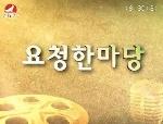 <요청한마당>2017-5-28방송정보