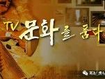 《TV문화를 품다》제69회 방송정보