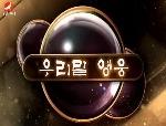 우리말 영웅 2017-03-11