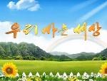 <우리 사는 세상> 2017-5-23일 방송정보