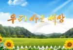 <우리 사는 세상> 2017-5-30 방송정보