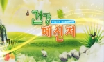 <건강메신저> 2017-5-13 방송정보