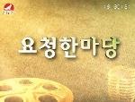 <요청한마당> 2017-5-21 방송정보