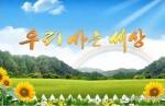 <우리 사는 세상> 5월 25일 방송정보