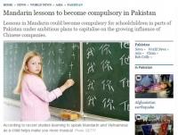 파키스탄 중국어 필수과목 지정, 학생들에게 의무교육