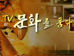 <TV문화를 품다> 제68회 방송정보