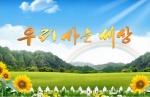 <우리 사는 세상> 2017-5-9일 방송정보