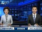 국내외 뉴스 2017-06-22