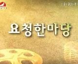 <요청한마당>2017-6-11방송정보