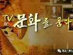 《TV문화를 품다》제70회 방송정보