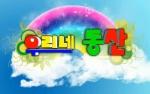 <우리네 동산> 2017-6-2 방송정보
