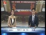 연변뉴스 2017-06-21