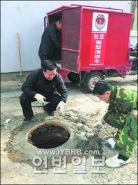 북산가두 파손된 맨홀 보수