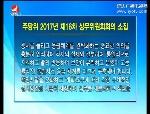 연변뉴스 2017-06-22