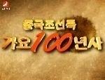 중국조선족가요백년사제50회