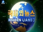 국내외뉴스 2017-08-17