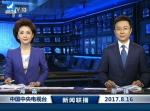 국내외 뉴스 2017-08-16