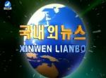 국내외뉴스 2017-08-15