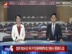 연변뉴스 2017-08-28