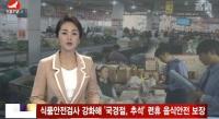 식품안전검사 강화해 '국경절, 추석 '련휴 음식안전 보장