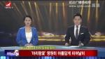 연변뉴스 2017-09-02