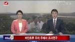 연변뉴스 2017-09-23