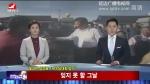 연변뉴스 2017-09-11