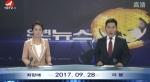연변뉴스 2017-09-28