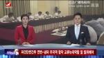 연변뉴스 2017-09-12