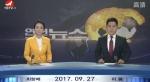 연변뉴스  2017-09-27