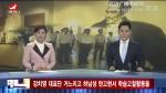 연변뉴스 2017-09-13