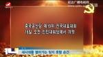 연변뉴스 2017-10-29