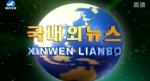 국내외뉴스 2017-10-14