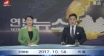 연변뉴스 2017-10-14