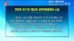 연변뉴스 2017-10-31